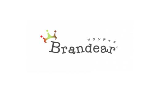 【最新】ブランディア(Brandear)クーポン・キャンペーンコードまとめ