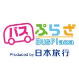 【最新】バスぷらざ割引クーポンコード・セールまとめ