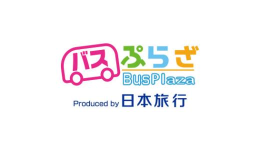 【最新・評判】バスぷらざ割引クーポンコード・セールまとめ