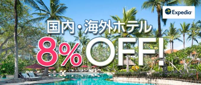 【JCBカード限定】エクスペディア「8%OFF・2500円OFF」割引クーポンコード