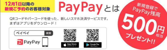 【スマホ電子決済限定】H.I.S.(エイチ・アイ・エス)「PayPay」割引クーポン