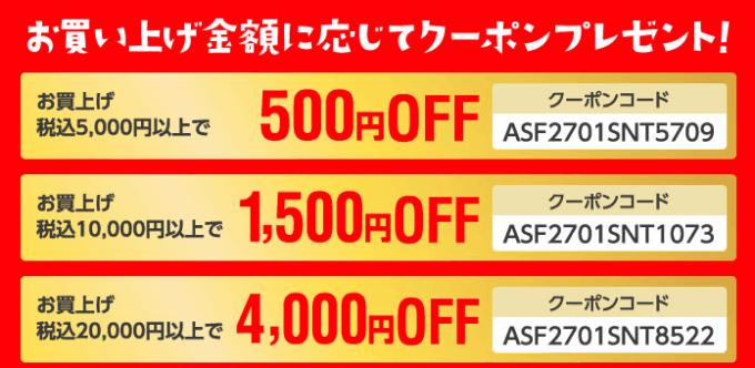 【期間限定】イオンスタイルファッション「500円/1500円/4000円OFF」お年玉クーポン