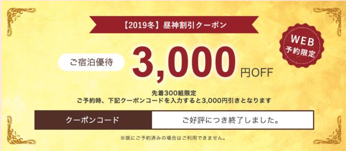 【WEB予約限定】ゆこゆこネット「3000円OFF」昼神割引クーポンコード