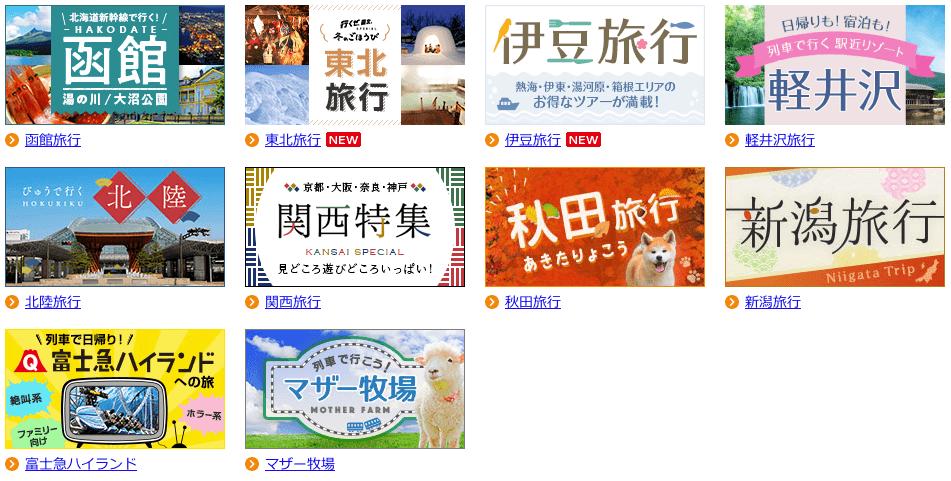 【期間限定】えきねっとびゅう国内ツアー(JR東日本)「定番人気スポット・エリア」特集
