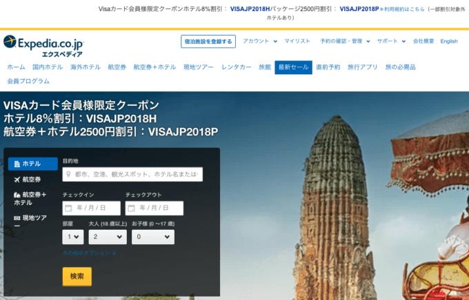 【VISA限定】エクスペディア「8%OFF・2500円OFF」割引クーポン