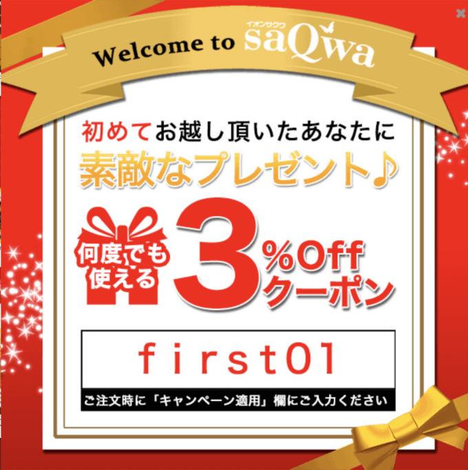 【初回限定】saQwa(サクワ)「3%OFF」割引クーポンコード