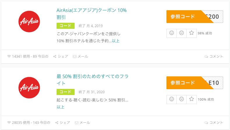 【期間限定】エアアジアジャパン「10%OFF・50%OFF」割引クーポン