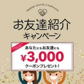 【お友達紹介限定】dinos(ディノス)「3000円OFF」クーポン