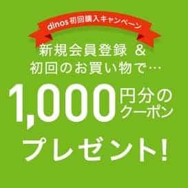 【新規会員登録限定】dinos(ディノス)「1000円OFF」割引クーポン