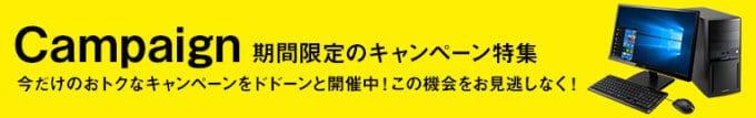【期間限定】マウスコンピューター「各種特集」キャンペーン