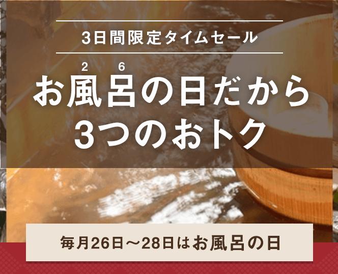 【風呂の日限定】ゆこゆこネット「毎月26日~28日」3日間限定タイムセール