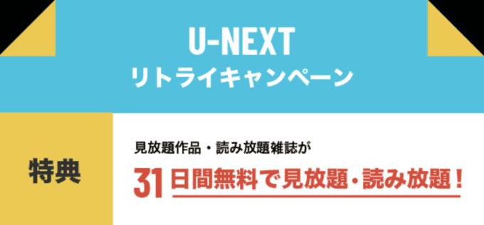 【リピーター限定】U-NEXT(ユーネクスト)「1ヶ月間無料」リトライキャンペーン
