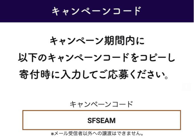 【メルマガ会員限定】さとふるふるさと納税「Amazonギフト券1万円分」キャンペーンコード