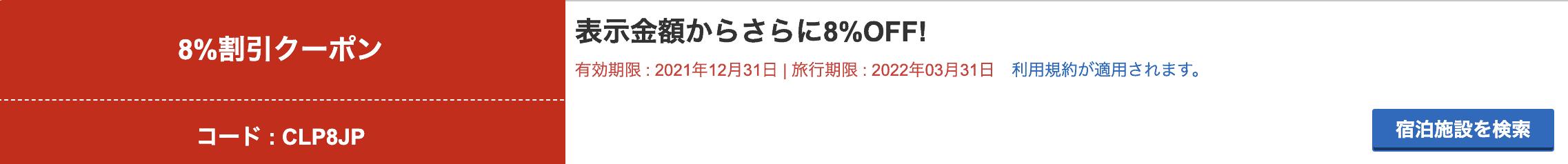 【期間限定】Hotels.com(ホテルズドットコム)「8%OFF」割引クーポンコード