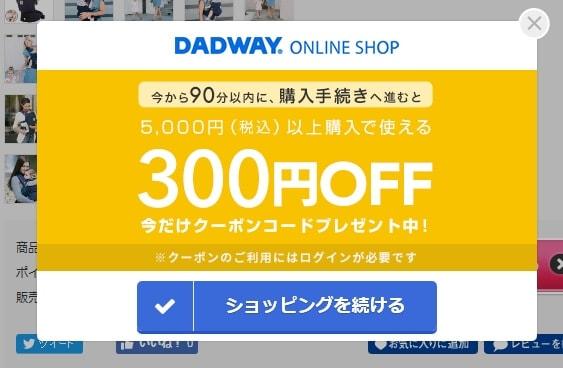 【期間限定】DADWAY(ダッドウェイ)「300円OFF」クーポン