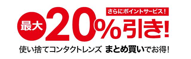 【使い捨てコンタクトレンズ限定】ビックカメラ.com「最大20%OFF」まとめ買いキャンペーン