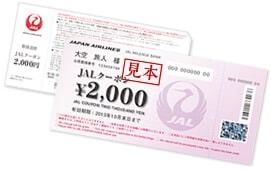 【期間限定】ジャルパック(JALPAK)「2000円OFF」割引クーポン