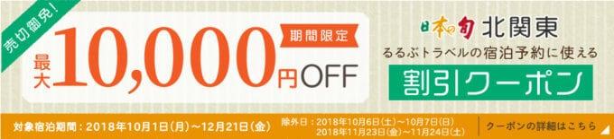 【期間限定】るるぶトラベル北関東「最大1万円OFF」割引クーポン