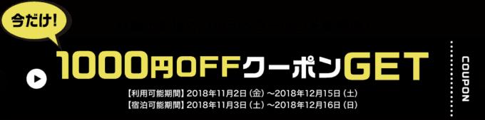 【期間限定】マイナビトラベル「1000円OFF」対象ホテル割引クーポン