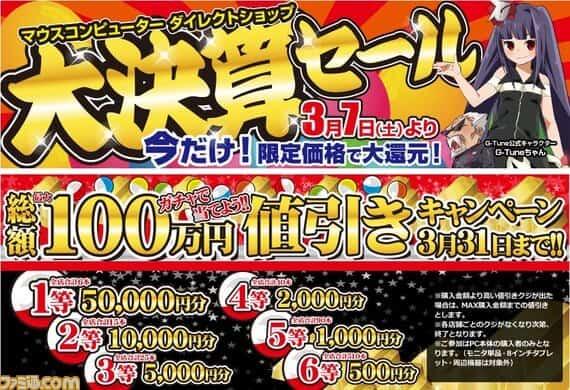 【期間限定】マウスコンピューター「5万/1万/5000円/2000円/1000円/500円OFF」大決算セール