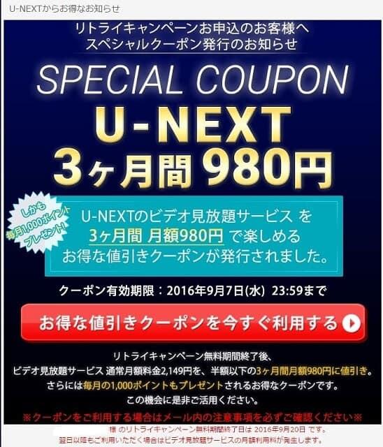 【再登録限定】U-NEXT(ユーネクスト)「3ヶ月間980円」リトライスペシャルクーポン