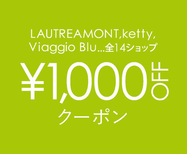 【期間限定】タカシマヤファッションスクエア「1000円OFF」割引クーポン