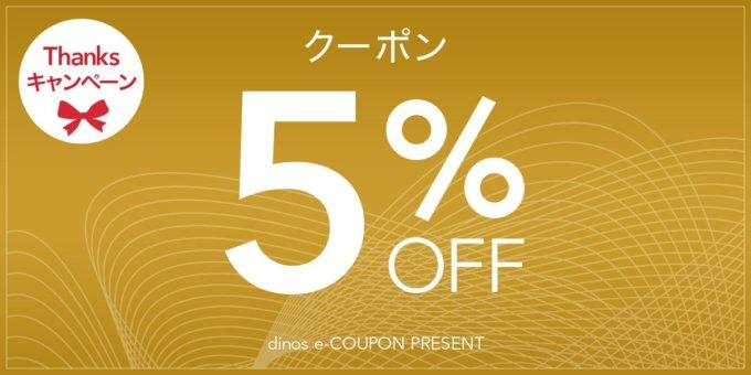 【期間限定】dinos(ディノス)「5%OFF」割引クーポン