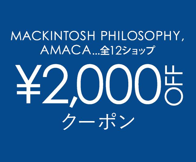 【期間限定】タカシマヤファッションスクエア「2000円OFF」割引クーポン
