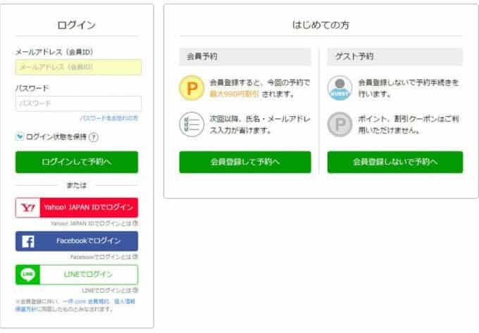 【使い方】一休.comの割引クーポン利用方法2