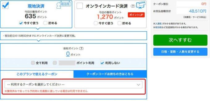【使い方】一休.comの割引クーポン利用方法3
