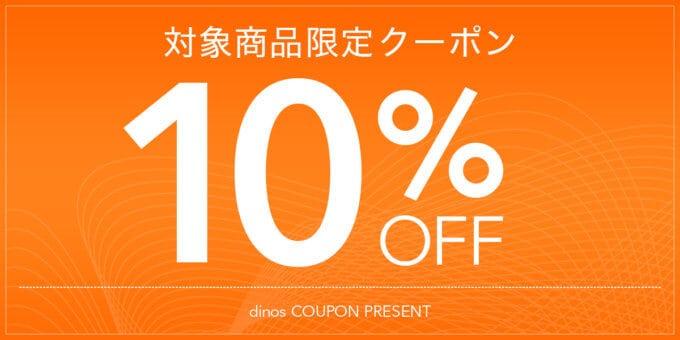 【DINOS PREMIUM掲載商品限定】dinos(ディノス)「10%OFF」割引クーポン
