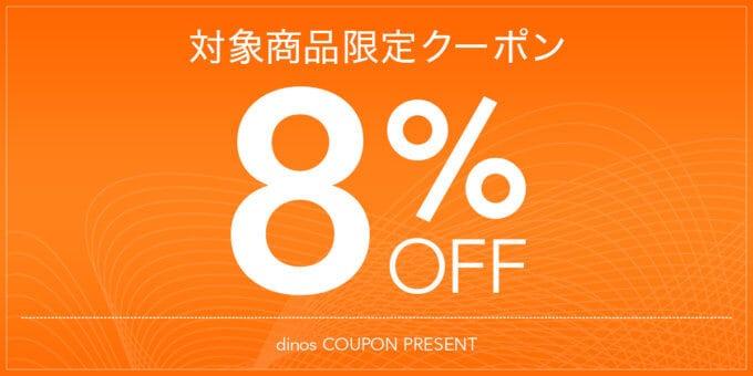 【期間限定】dinos(ディノス)「8%OFF」割引クーポン