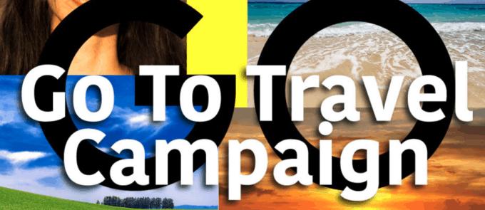 【オンライン予約限定】J-TRIP(ジェイトリップ)「最大35%OFF+地域共通クーポン15%OFF」GoToトラベルキャンペーン