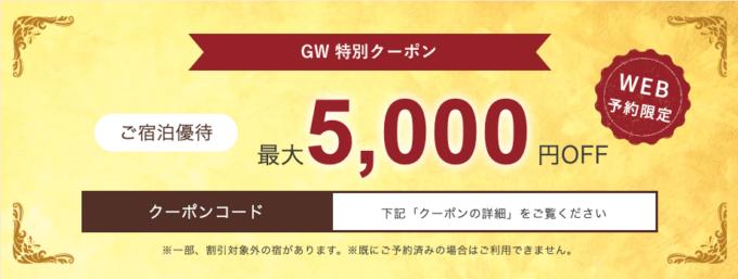 【ゴールデンウィーク限定】ゆこゆこネットメルマガ専用「最大5000円OFF」特別クーポンコード