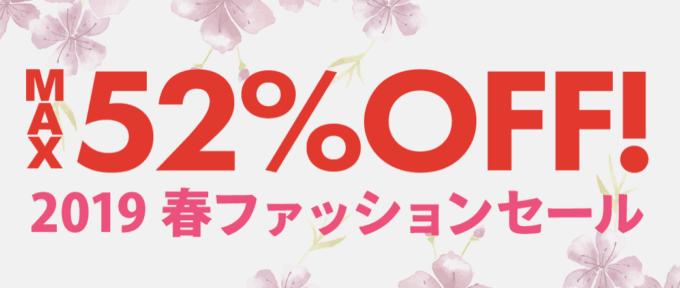 【季節限定】dinos(ディノス)「最大52%OFF」春ファッションセール