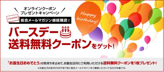 【誕生日月限定】高島屋メールマガジン継続購読「送料無料0円」バースデークーポン