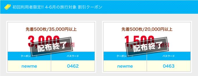 【初回限定】るるぶトラベル「最大3000円OFF」割引クーポン