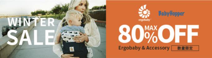 【エルゴベビー限定】DADWAY(ダッドウェイ)「最大80%OFF」マタニティ割セール
