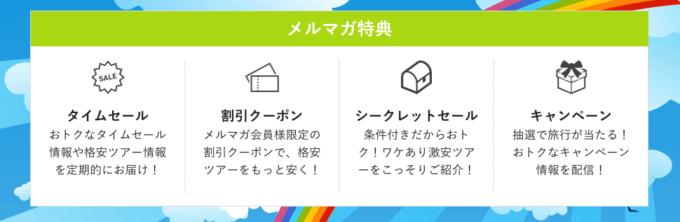 【メルマガ限定】J-TRIP(ジェイトリップ)「メールマガジン会員限定」割引クーポン