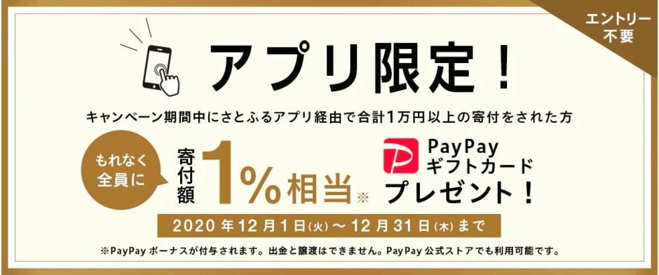 【アプリ限定】さとふる「寄付額1%相当PayPayボーナス」プレゼントキャンペーン