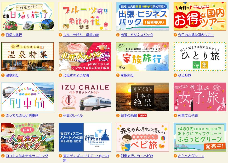 【期間限定】えきねっとびゅう国内ツアー(JR東日本)「旅のテーマ・目的」特集