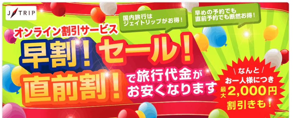 【オンライン限定】J-TRIP(ジェイトリップ)「最大2000円OFF」早割/直前割セール