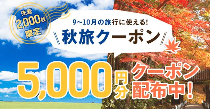 【先着2000名限定】ジャルパック(JALPAK)秋旅「5000円OFF」割引クーポン