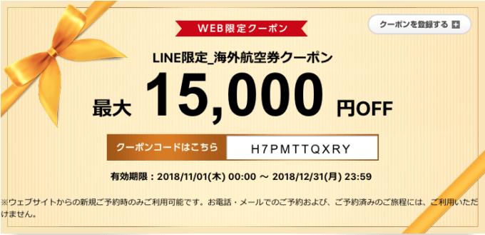 【期間限定】エアトリ(旧DeNAトラベル)「最大15000円OFF」割引クーポンコード