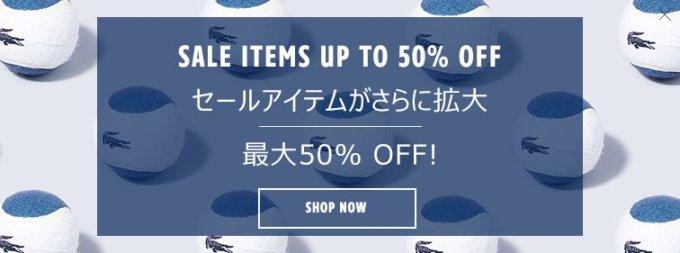 【期間限定】ラコステ(LACOSTE)「最大50%OFF」割引セール