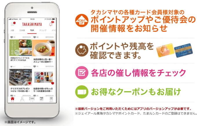 【タカシマヤアプリ限定】高島屋「お得な各種」割引クーポン
