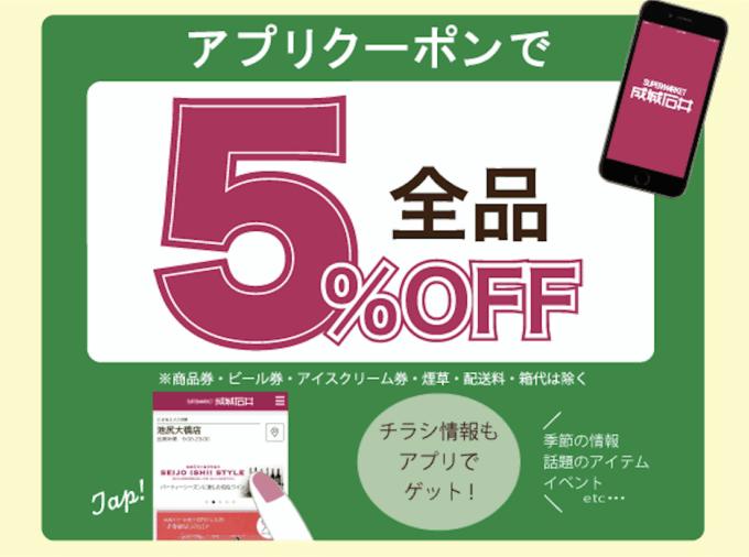 【店舗限定】成城石井アプリ「5%OFF」割引クーポン