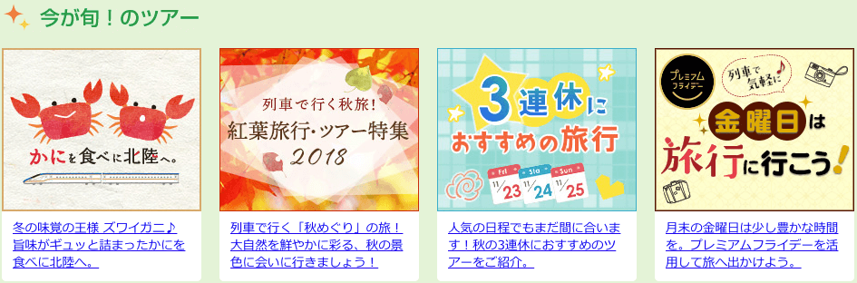【期間限定】えきねっとびゅう国内ツアー(JR東日本)「旬のツアー」キャンペーン