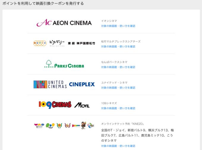 【映画館限定】U-NEXT(ユーネクスト)「ポイント利用」割引クーポン