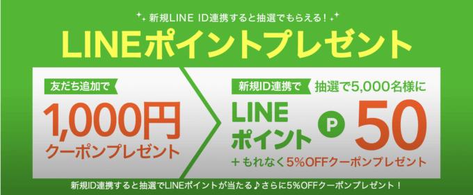 【LINE限定】dinos(ディノス)「1000円OFF・5%OFF・50円OFF」割引クーポン・ポイント